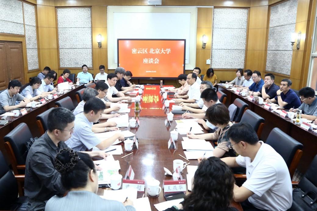 密云区代区长龚宗元一行到访北京大学商谈怀柔科学城东区建设事宜