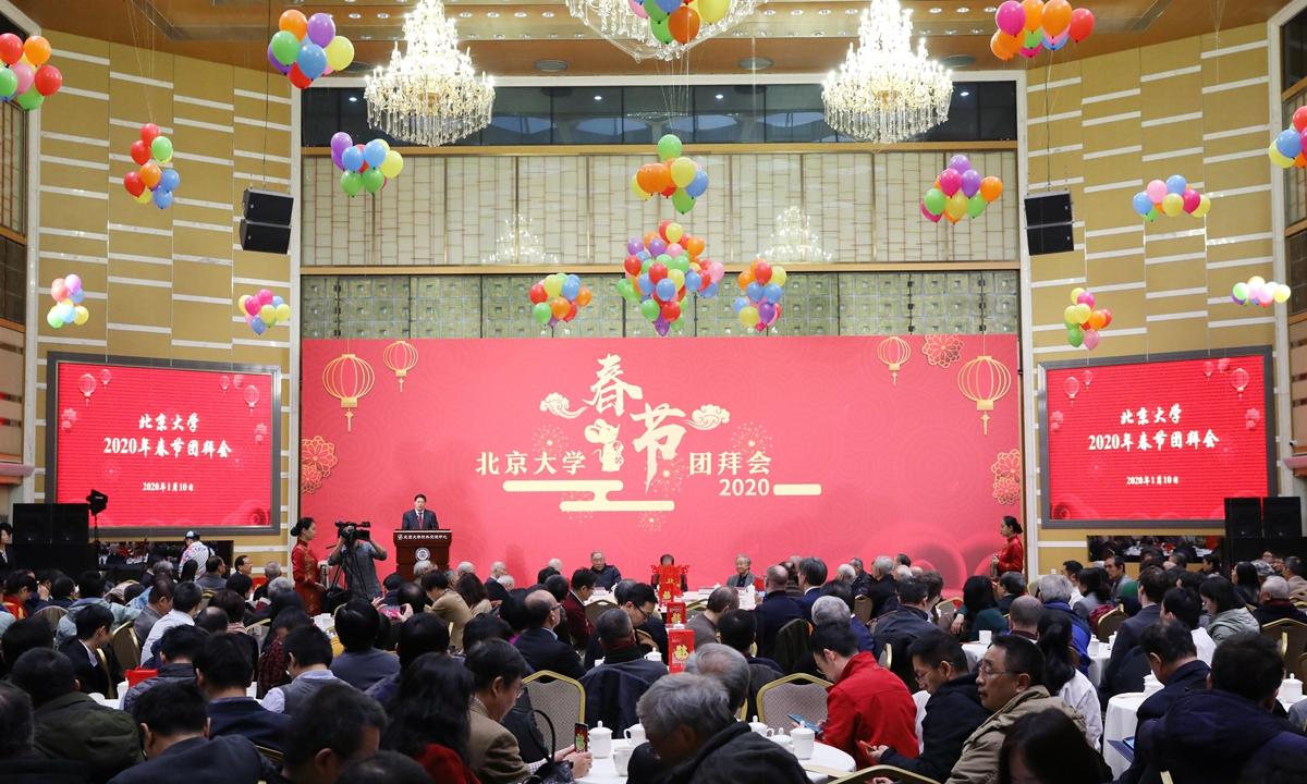 北京大学举办2020年春节团拜会