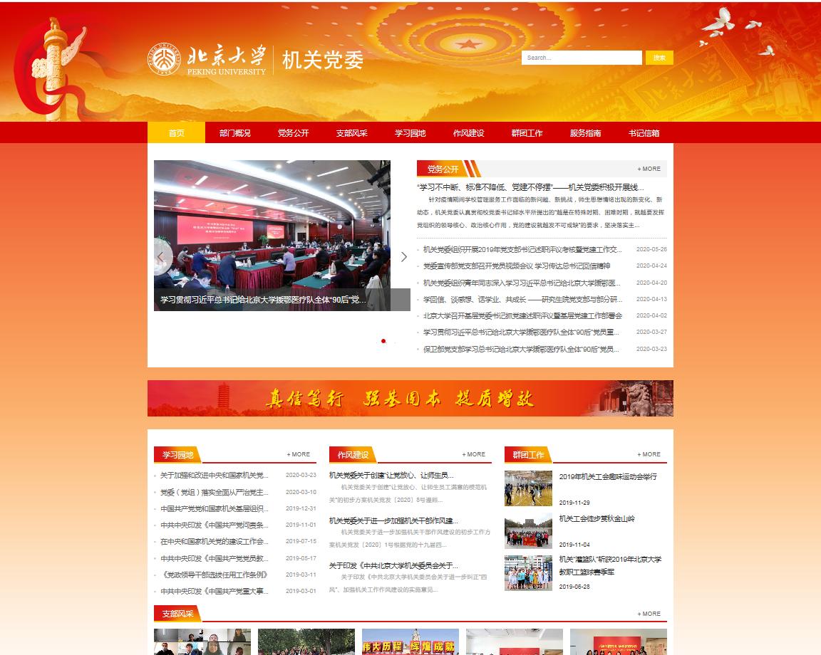 北京大学机关党委门户网站近期上线