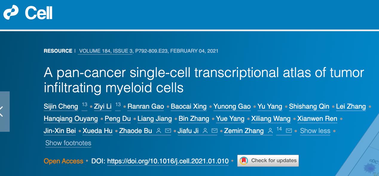 北大团队揭示多癌种内髓系细胞特征图谱
