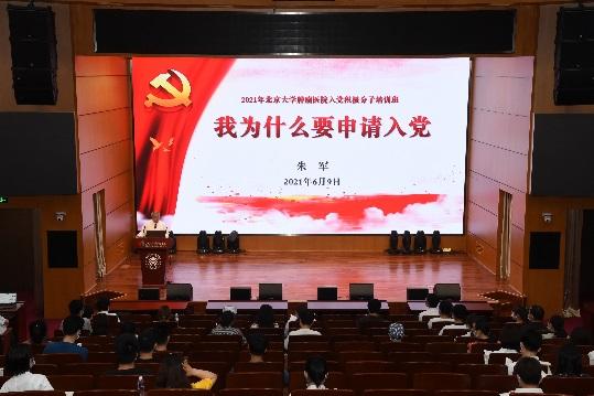 北京大学肿瘤医院2021年入党积极分子培训班开班