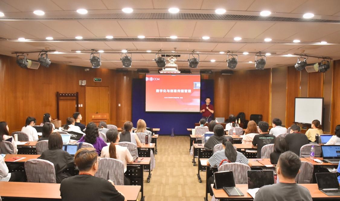 北京大学创意传播管理暑期学校再启航两岸师生共探数字营销新发展
