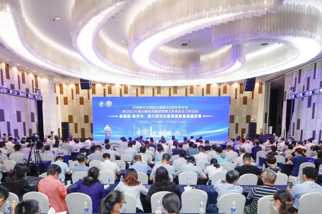 中国研究生院院长联席会2021年年会暨2021年地方研究生教育管理工作委员会工作会议举行