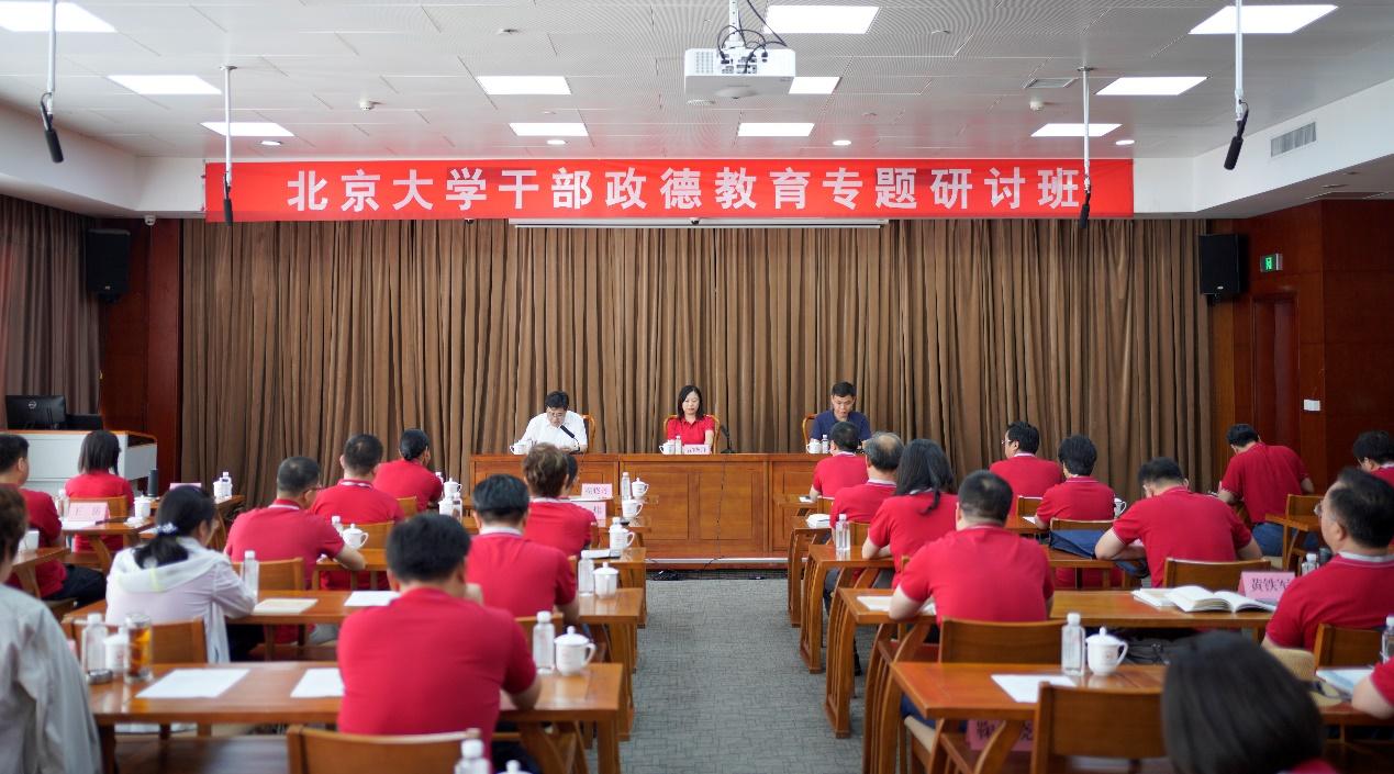 """北京大学""""学习优秀传统文化,涵养干部为政之德""""实践教育培训举行"""