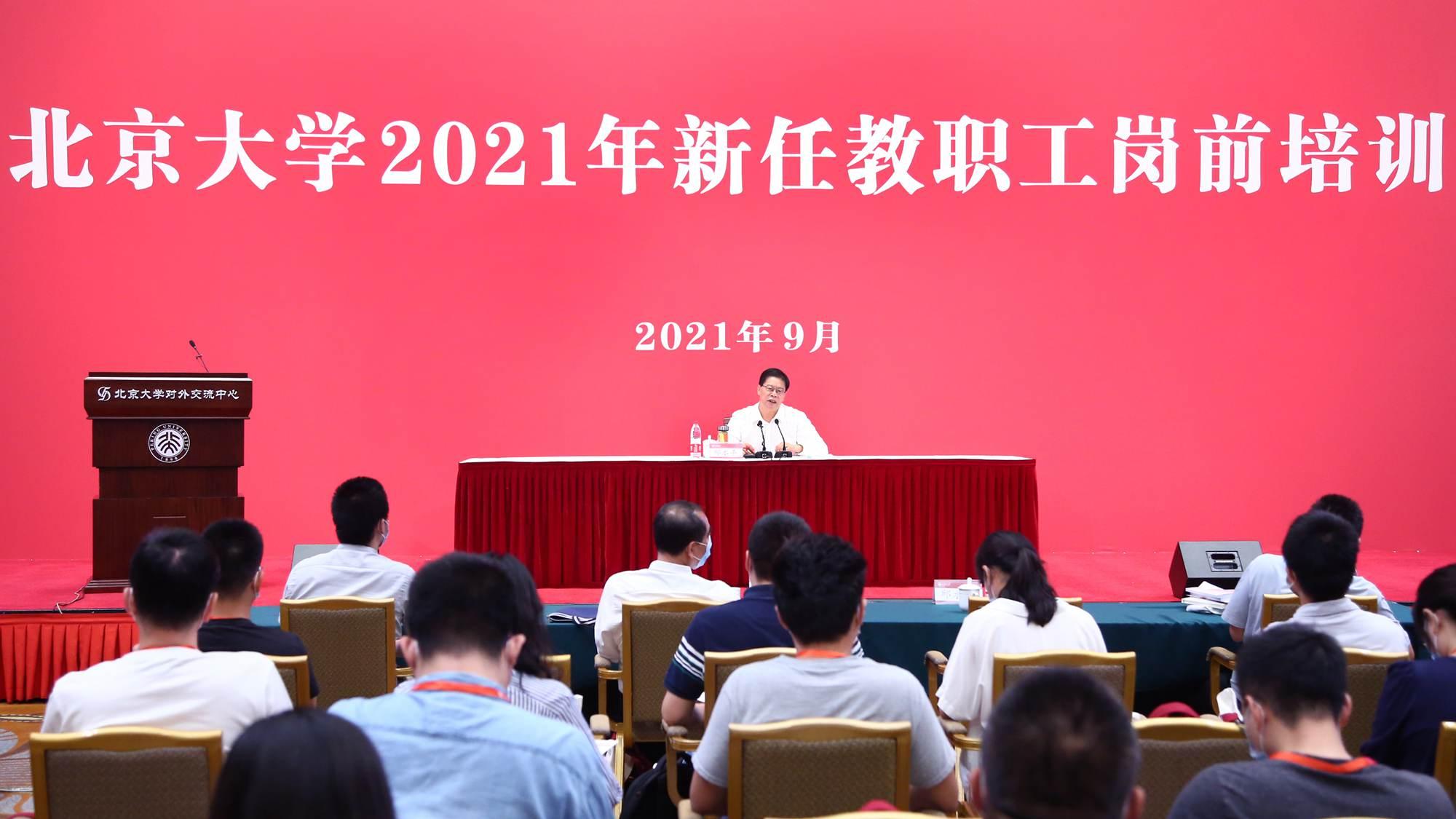 北京大学举行2021年新任教职工岗前培训