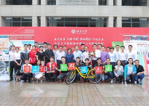 高校征兵工作总结_全国高校创新创业总结宣传工作专家组到北京大学开展调研